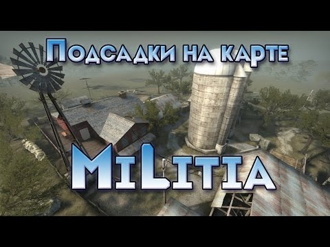Топ 12 подсадок на карту Militia | CS:GO