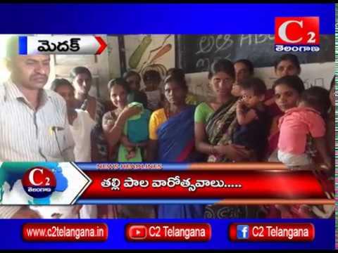 MDK కౌడిపల్లి : తల్లి పాల వారోత్సవాలను నిర్వహించిన అంగన్ వాడి కార్యకర్తలు | 04-08-2018