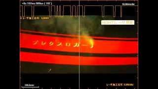 ハイスピードカメラ+データロガー 「レーザマーカの印字評価」