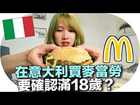 【開箱】在意大利麥當勞要確認滿18歲? | Mira 咪拉