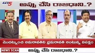 ఏపీ రాజధానికి కేంద్రం సాయం అందుతుందా..? | Centre Funds for Amaravati | News Scan