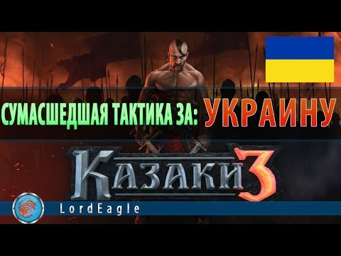 Казака №: Сумасшедшая тактика за Украину с 0pt(время мира)