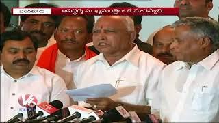 Karnataka Politics : Yeddyurappa Set To Be Chief Minister For Fourth Time | V6 News