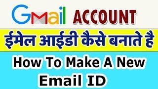 How To Make a New Email ID || ईमेल आईडी कैसे बनाते है ( हिंदी )🙂