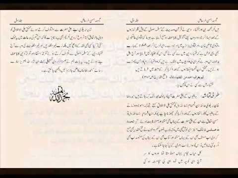 Witr(witar Namaz) Akhiri Namaz (the Last Prayer To Offer Is Witr) video