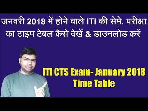 How to Download & Check ITI  Semester Exam January 2018 Time Table (Schedule)