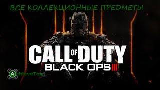Call of Duty: Black Ops III - Все коллекционные предметы (All Collectibles)