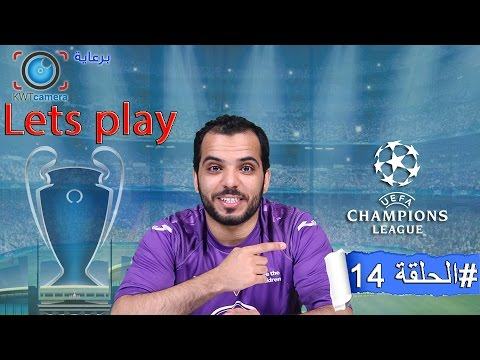 letsplay 14 توقعات دوري أبطال أوروبا hino uefa champions league