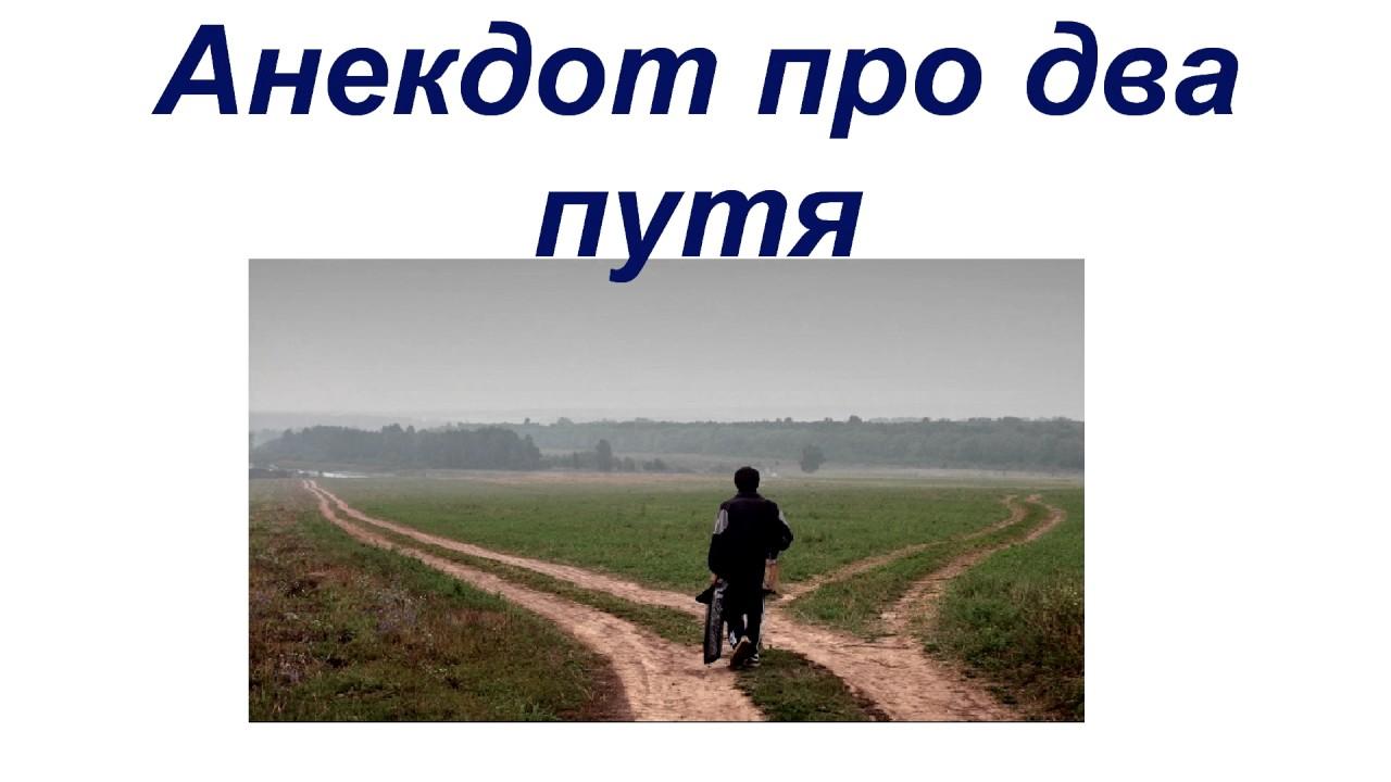 Анекдот Про Два Путя Скачать Бесплатно