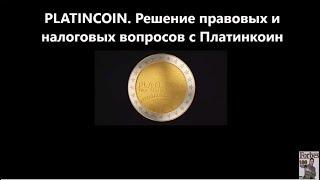 PLATINCOIN. Решение правовых и налоговых вопросов с Платинкоином