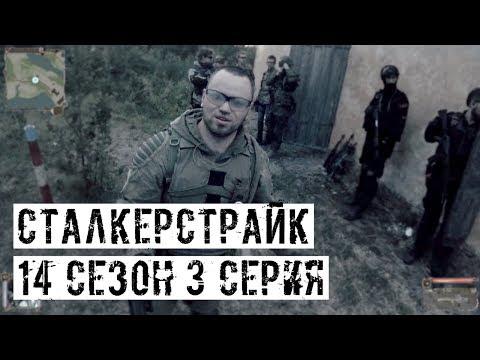 ЦЫГАН! [СТАЛКЕРСТРАЙК] 14 сезон 3 серия
