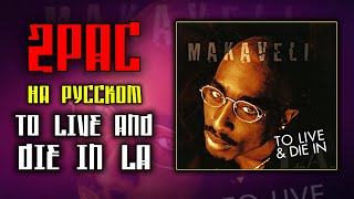 Watch 2pac To Live & Die In L.A. video