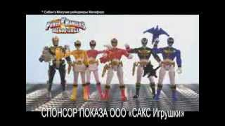 Power Rangers MegaforseV1 сп заст10