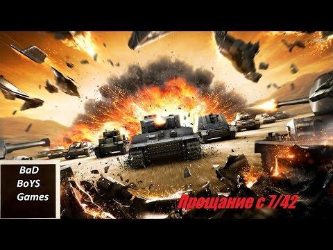 World of Tanks Командные бои прощание с 7/42