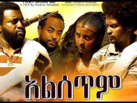 Alsetim (አልሰጥም) - New Ethiopian Movie