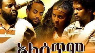 Alsetim (አልሰጥም) - New Ethiopian Movie
