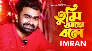 Tumi Acho Bole   IMRAN MAHMUDUL   Lyrical Music Video   Bangla New Song 2017
