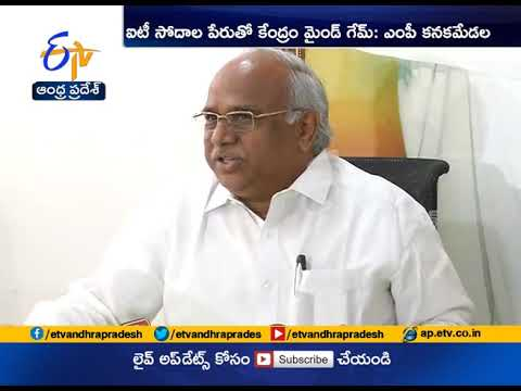 Political conspiracy Behind IT Raids | MP Kanakamedala Ravindra Kumar