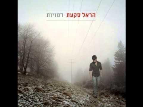 הראל סקעת - תמימותי - Harel Skaat