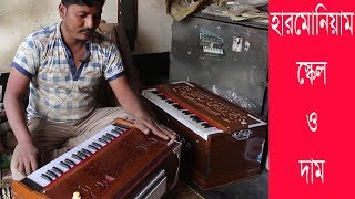 Harmonium Price In Bd Travel Bangla 24 হারমোনিয়াম দাম