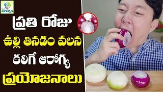 ఆయుష్షు పెంచే ఉల్లి Amazing Health Benefits Of Onion | Telugu Health Tips | Mana Arogyam