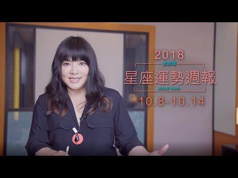 10/08-10/14|星座運勢週報|唐綺陽