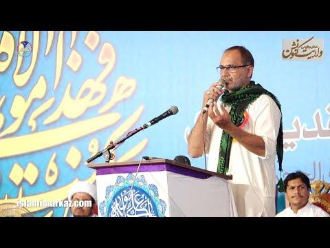 Syed Ali Deep Rizvi || Qaumi Wilayat Convention || 18th August 2019