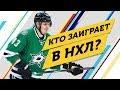 Кто из РОССИЯН может ЗАИГРАТЬ в НХЛ?
