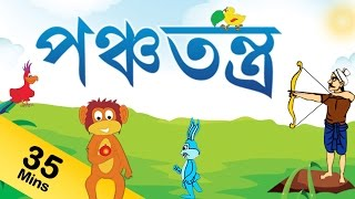 Panchatantra Tales For Kids in Bengali | নৈতিক গল্প | Panchatantra Stories Collection Bengali