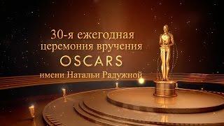 """Шикарный юбилей в стиле """"Оскар"""""""
