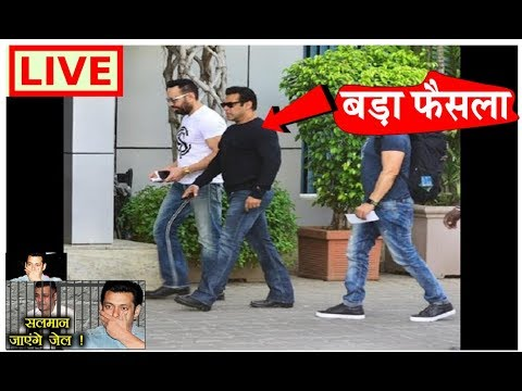 Live Video - Breaking News ! अब Salman Khan पर Court का फैसला Latest News Headlines Today Hindi