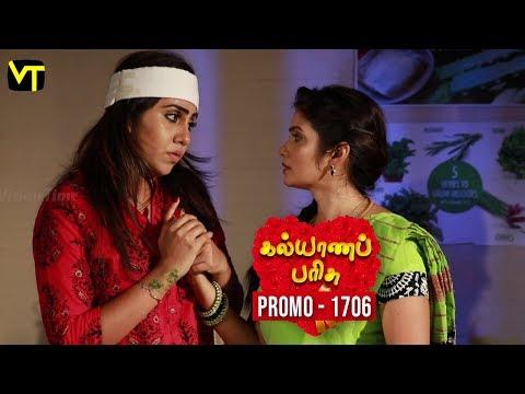Kalyana Parisu Promo 15-10-2019 Sun Tv Serial  Online