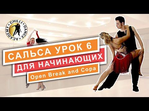 Видео уроки танцев. Сальса. Видео урок №6 от www.ChilliDance.com