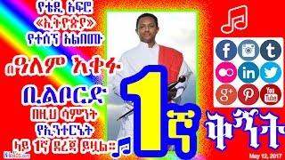 አርቲስት ቴዲ አፍሮ በዓለም አቀፉ ቢልቦርድ 1ኛ ደረጃ - Teddy Afro 1st in Billboard World Albums Category - DW