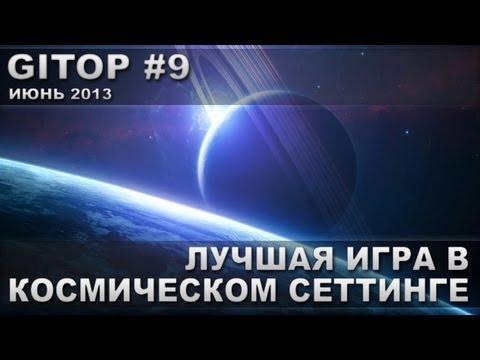 Лучшая игра в космическом сеттинге - GITOP #9