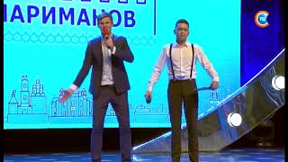 КВН 2018 команда Нариманов