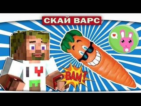 ч.66 - Боевая МОРКОВКА - Minecraft Sky Wars