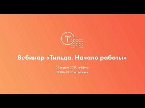 Вебинар «Тильда. Начало работы». 08.04.2017