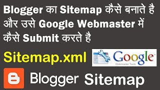 How To Add Sitemap in Blogger and Submit in Google Webmaster Tools | Blogger Sitemap 2020