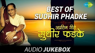 Best Of Sudhir Phadke | Superhit Marathi Songs | Audio Juke Box