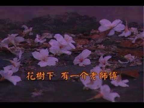花樹下  (客家歌曲)
