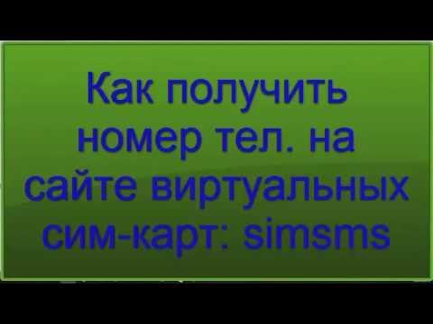 Купить виртуальный московский номер