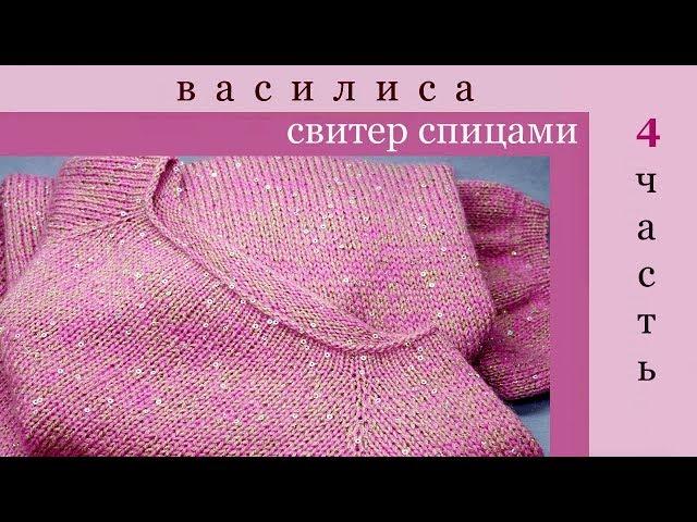 Самый простой свитер спицами 4/4 часть Василиса