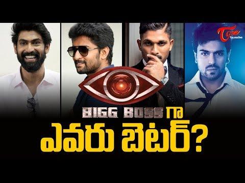 బిగ్బాస్గా ఎవరు బెటర్..? | Who Is Best Option To Host Bigg Boss 2 ? - TeluguOne