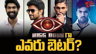 బిగ్బాస్గా ఎవరు బెటర్..?   Who Is Best Option To Host Bigg Boss 2 ? - TeluguOne