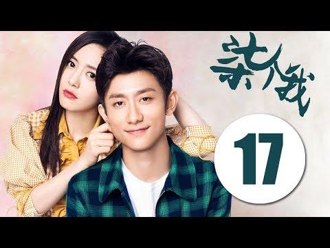 陸劇-柒个我-EP 17