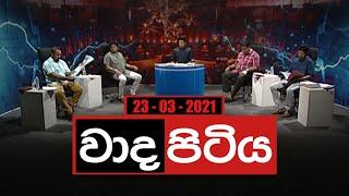 Wada Pitiya | 23rd March 2021