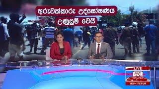 Ada Derana Late Night News Bulletin 10.00 pm - 2019.03.22