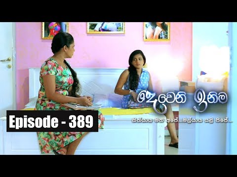 Deweni Inima | Episode 389 02nd August 2018