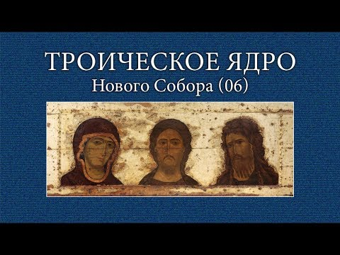 Троическое ядро нового собора (06)